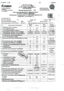 thumbnail of Бензин неэтилированный марки АИ-92-К5 (КИНЕФ)