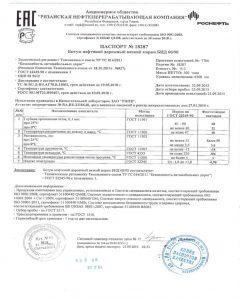 thumbnail of Битум нефтяной дорожный марки 60-90 (РНПК)