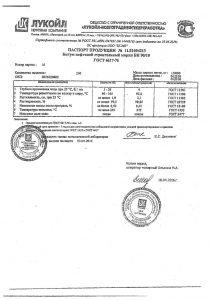 thumbnail of Битум нефтяной строительный марки 90-10 (Волгограднефтепереработка)