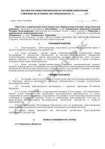 thumbnail of Договор поставки_автоналив_100% предоплата