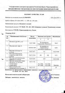 thumbnail of Конденсат газовый_ГУП Черноморнефтегаз
