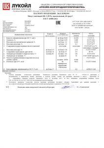 thumbnail of Мазут топочный М100 1.5% малозольный 42градС (Волгограднефтепереработка)