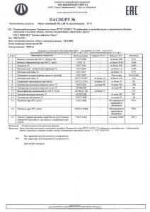 thumbnail of Мазут топочный М100 2.5% малозольный 25градС (ОРСКНЕФТЕОРГСИНТЕЗ)