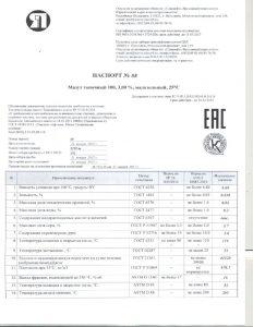 thumbnail of Мазут топочный М100 3% малозольный 25градС (ЯНОС)
