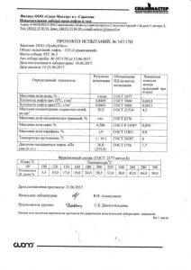 thumbnail of Нефть сырая СП Гурьяновский