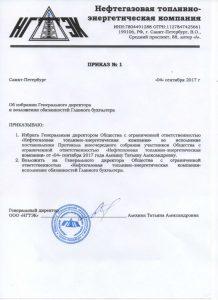 thumbnail of Приказ №1 на г.д. от 04.09.2017