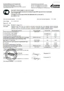 thumbnail of СУГ марки ПБТ Газпромпереработка ст.Сургут