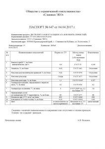 thumbnail of Славянск-ЭКО ДГКН
