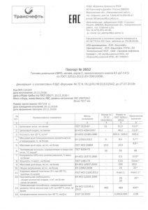 thumbnail of Топливо дизельное Евро_летнее_сорт С_ДТ-Л-К5 (ЛПДС Воронеж)