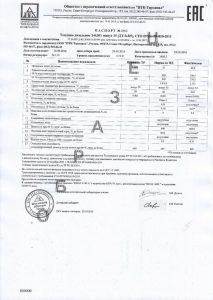 thumbnail of Топливо дизельное З-0.001 зимнее ДТ-З-К5