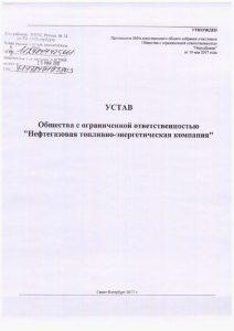 thumbnail of Устав ООО НГТЭК