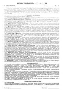 thumbnail of Договор Поставки_ПС_(2017 год) (1)