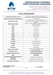 thumbnail of Карта Предприятия ООО НГТЭК (2)