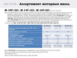 thumbnail of Масла моторные М-10Г2ЦС; М-14Г2ЦС; М-16Г2ЦС