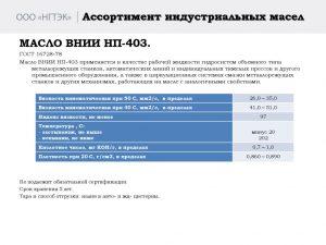 thumbnail of Масло индустриальное ВНИИ НП-403
