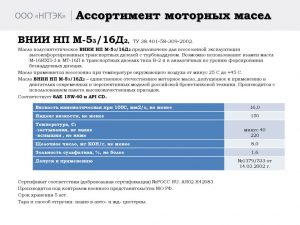 thumbnail of Масло моторное ВНИИ НП М-5-3-16Д2