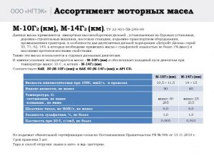 thumbnail of Масло моторное М-10Г2 (км) и М-14Г2 (км)