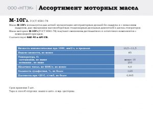 thumbnail of Масло моторное М-10Г2