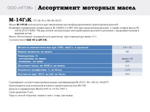 thumbnail of Масло моторное М-14Г2К