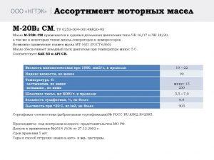 thumbnail of Масло моторное М-20В2СМ