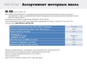 thumbnail of Масло моторное М-8В