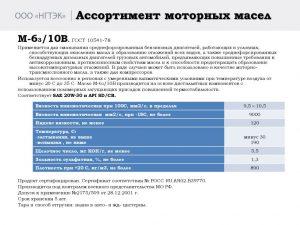thumbnail of Масло моторное М6-3-10В