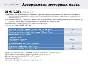 thumbnail of Масло моторное М6-3-12Г1