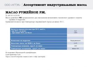 thumbnail of Масло ружейное РЖ