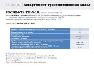 thumbnail of Масло трансмиссионное РОСНЕФТЬ ТМ-5-18