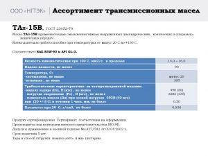 thumbnail of Масло трансмиссионное ТАП-15В