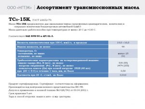 thumbnail of Масло трансмиссионное ТСП-15К