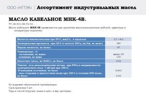thumbnail of Масло энергетическое кабельное МНК-4В
